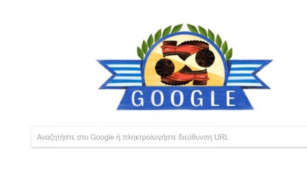 Η Google φόρεσε...τσαρούχια