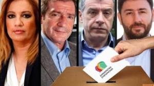 Τα αποτελέσματα των εκλογών της Κεντροαριστεράς σε Κερασοχώρι-Φουρνά f8a82da8538